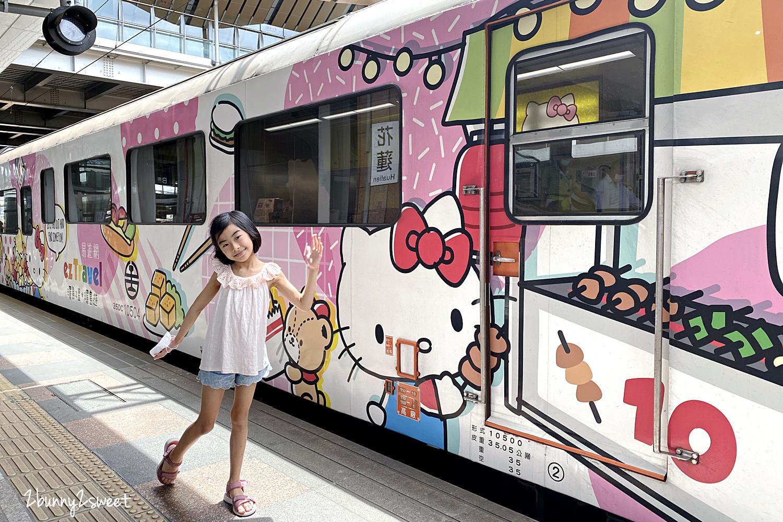 2020-0516-環島之星 Hello Kitty 彩繪列車-28.jpg