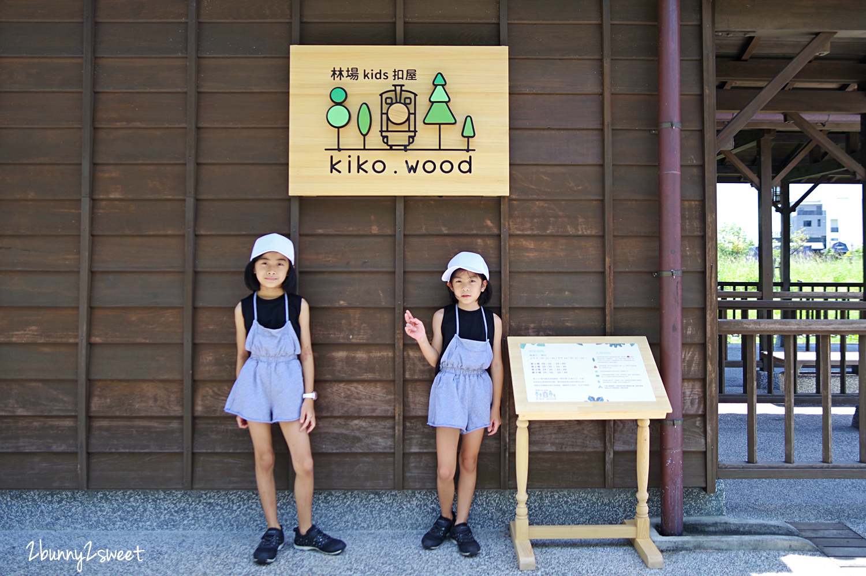 2020-0704-林場 kids 扣屋-01.jpg