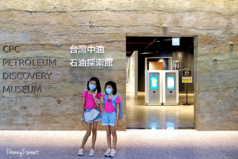 2020-0720-石油探索館-01.jpg
