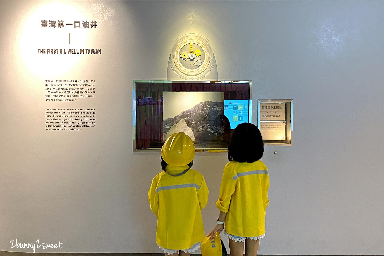 2020-0720-石油探索館-06.jpg