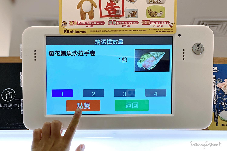 2020-0728-藏壽司宜蘭新月店-28.jpg
