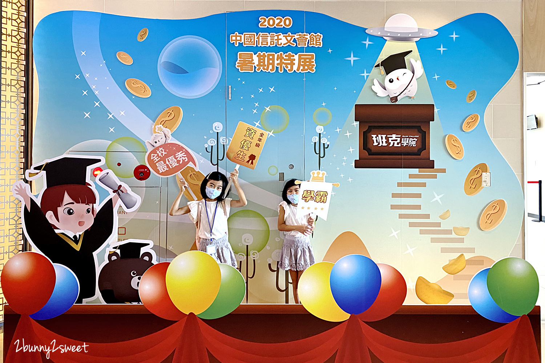 2020-0729-中信文薈館班克學院-27.jpg