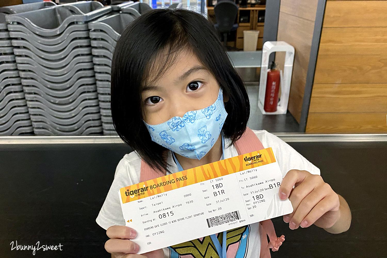 2020-0731-KKday 台灣虎航體驗營-40.jpg