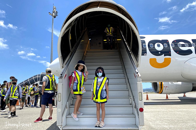 2020-0731-KKday 台灣虎航體驗營-61.jpg