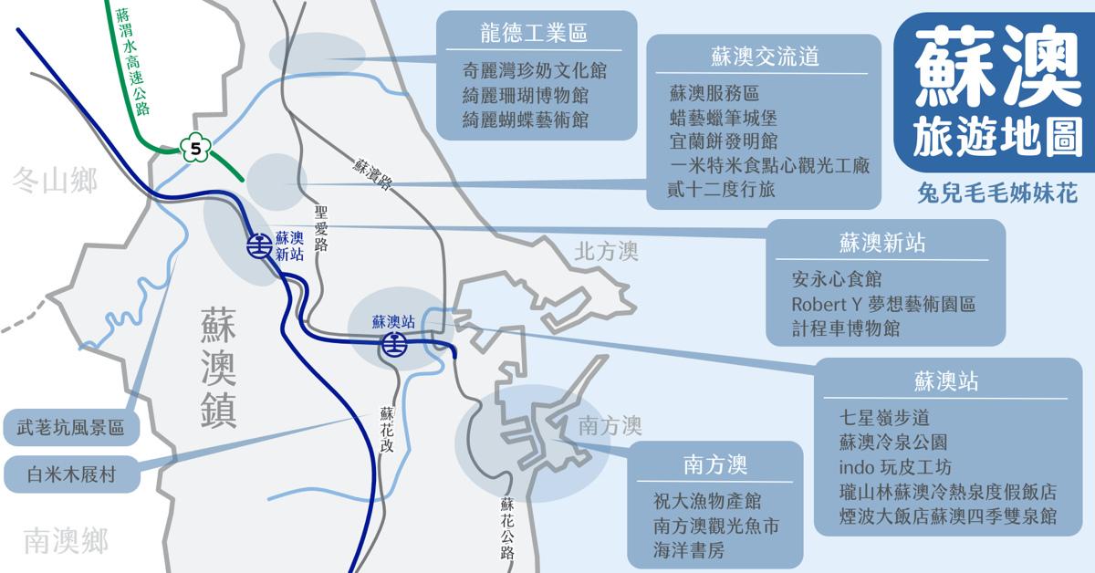 蘇澳旅遊地圖-FB.jpg