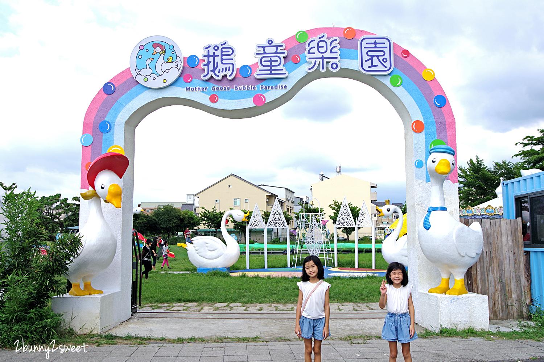 2020-0814-鵝媽媽鵝童樂園-01.jpg