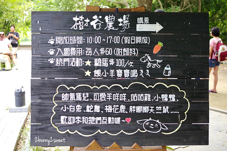 2020-0815-樹谷農場-01.jpg