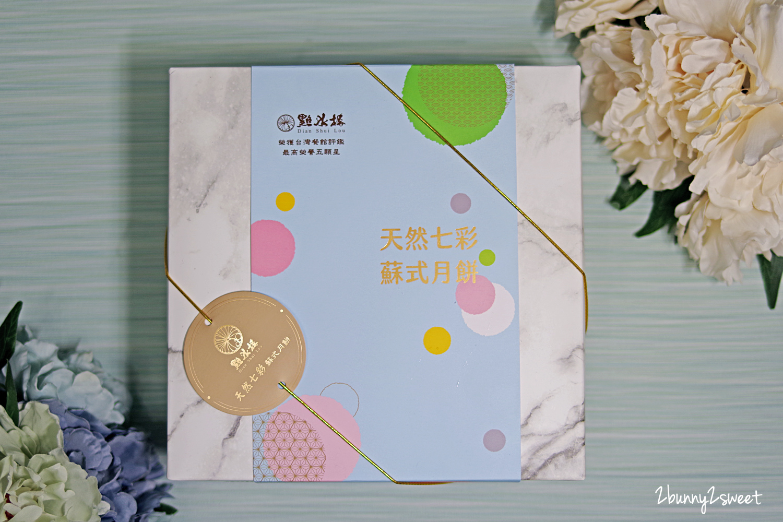 2020-0923-點水樓天然七彩蘇式月餅-01.jpg