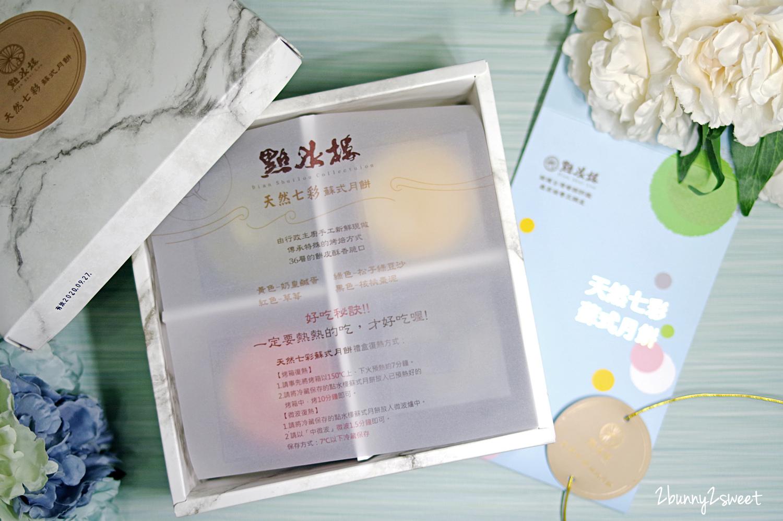 2020-0923-點水樓天然七彩蘇式月餅-02.jpg