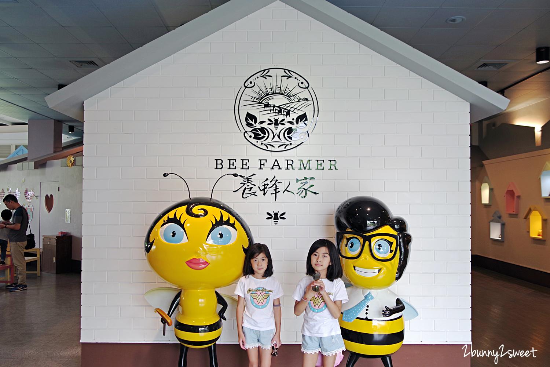 2020-0920-養蜂人家蜂采館-05.jpg