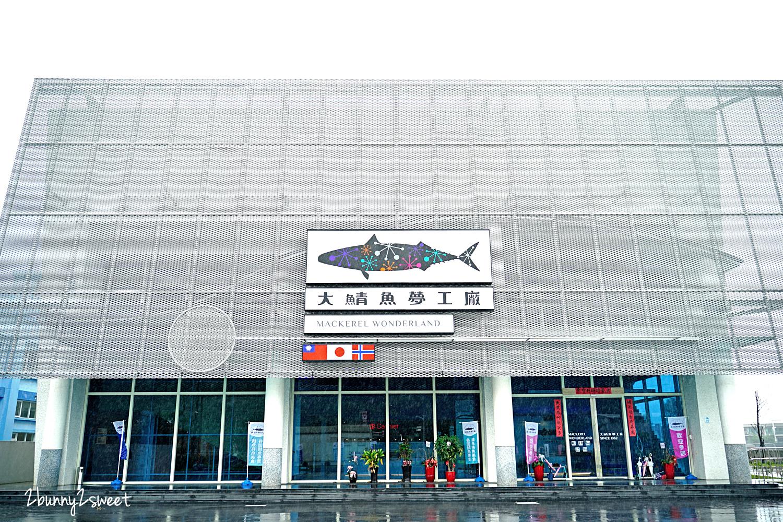 2020-1121-大鯖魚夢工廠-01.jpg