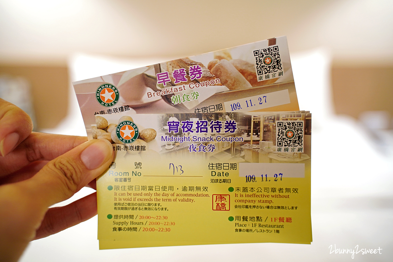 2020-1127-康橋商旅赤崁樓館-17.jpg