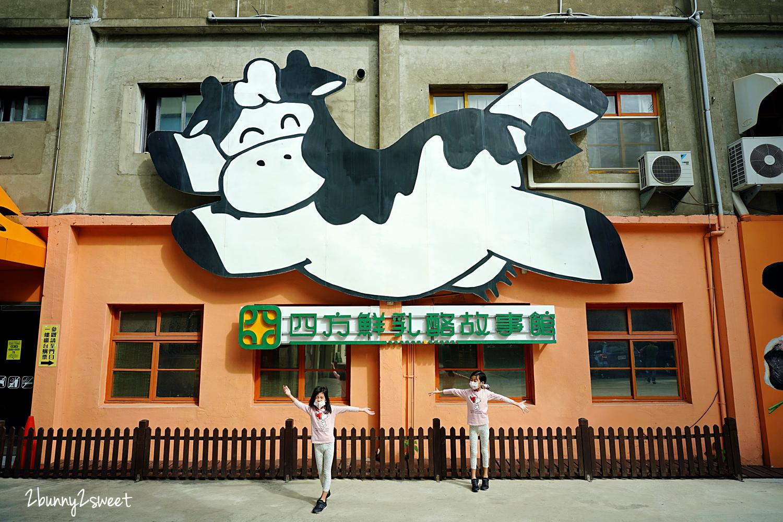 2020-1206-四方鮮乳酪故事館-01.jpg