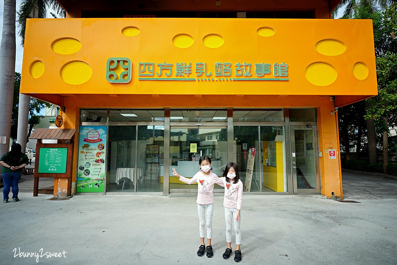 2020-1206-四方鮮乳酪故事館-07.jpg