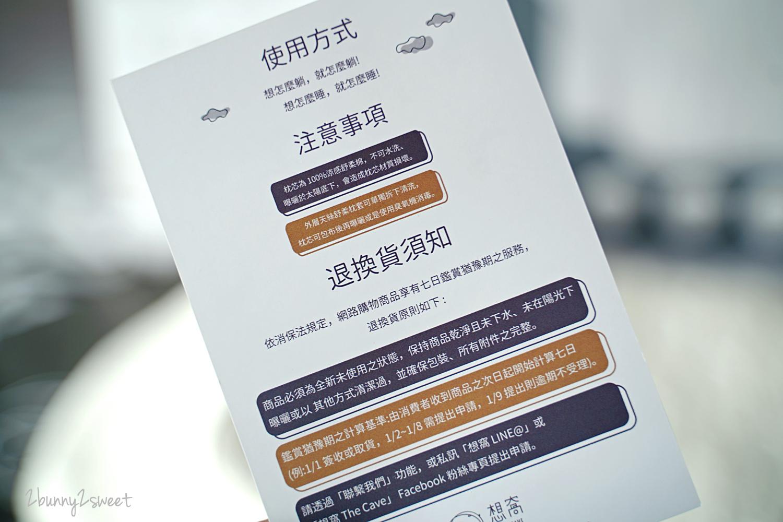 2020-1205-枕想窩-06.jpg