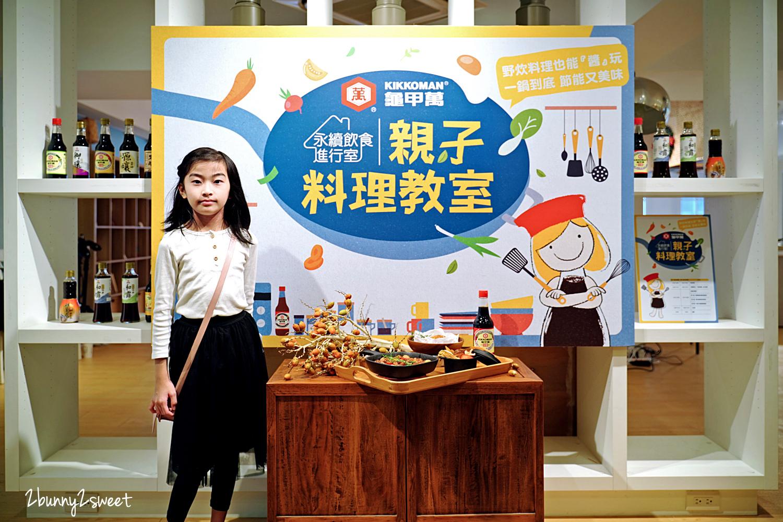 2020-1212-龜甲萬親子料理教室-01.jpg