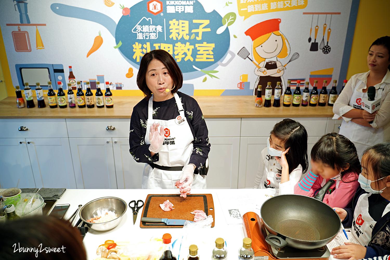2020-1212-龜甲萬親子料理教室-09.jpg