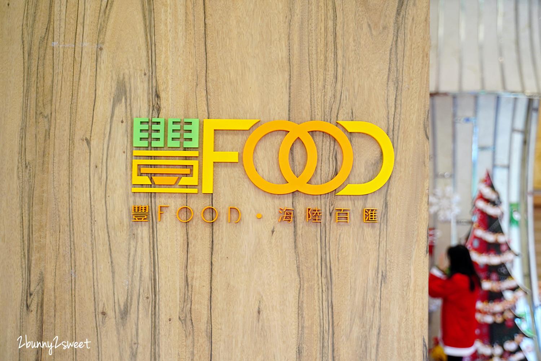 2020-1223-豐 FOOD 海陸百匯-01.jpg
