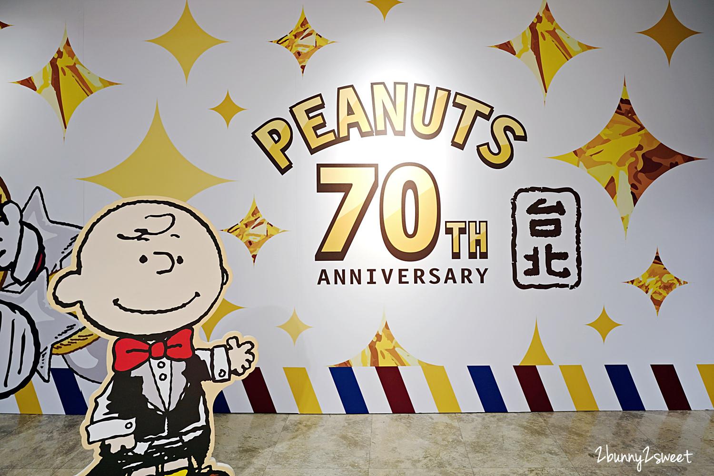 2020-0108-SNOOPY 70 週年巡迴展-04.jpg