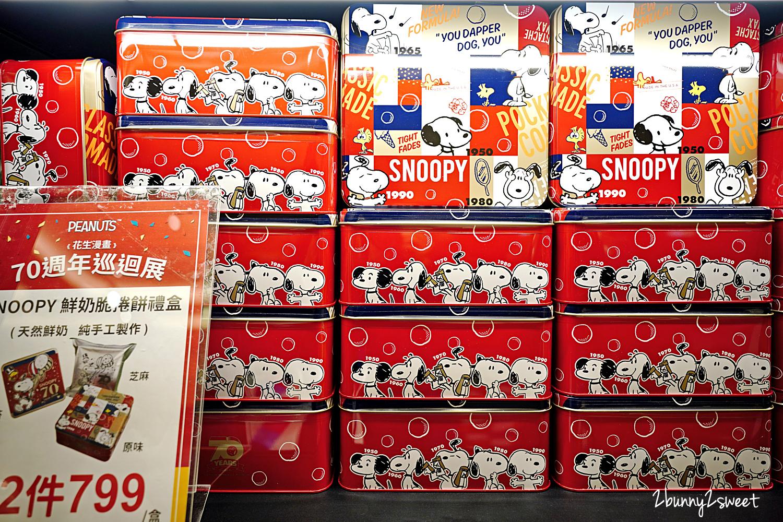2020-0108-SNOOPY 70 週年巡迴展-44.jpg