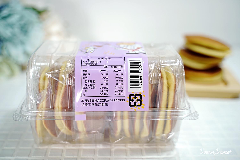 2021-0111-胖主廚銅鑼燒-05.jpg