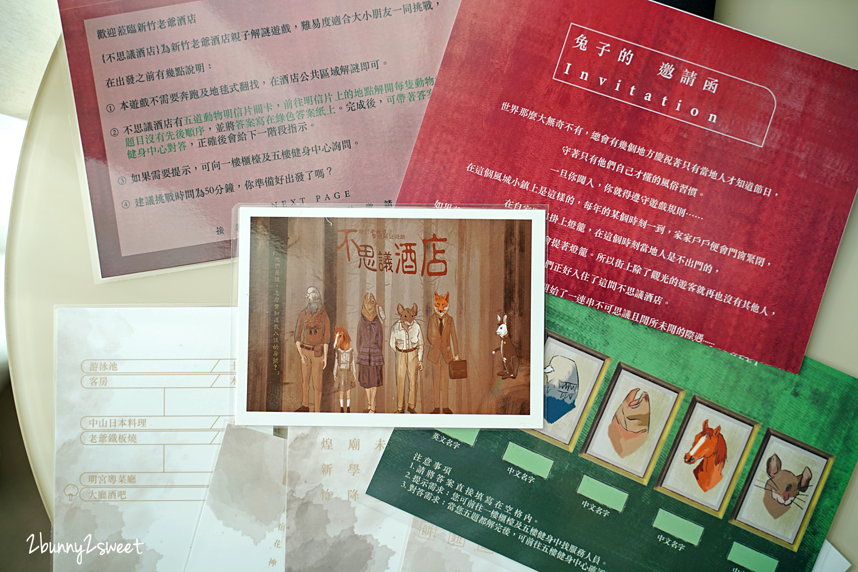 2021-0116-新竹老爺酒店-02.jpg