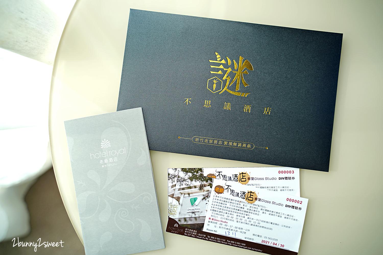 2021-0116-新竹老爺酒店-01.jpg