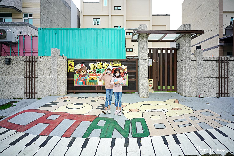 2021-0124-貓追熊親子民宿-01.jpg