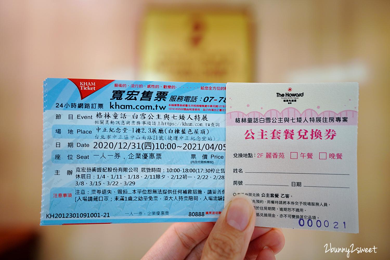 2021-0202-台北福華大飯店-32.jpg