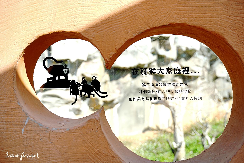 2021-0116-新竹市立動物園-07.jpg