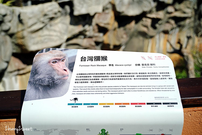 2021-0116-新竹市立動物園-08.jpg