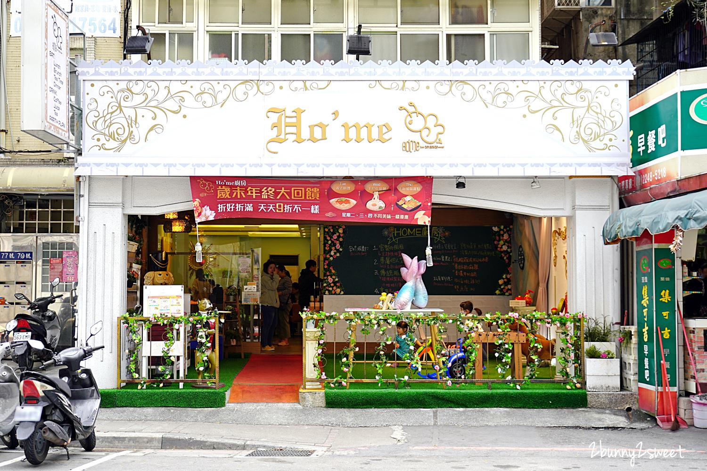 2021-0209-Ho'Me廚房&親子餐廳-01.jpg
