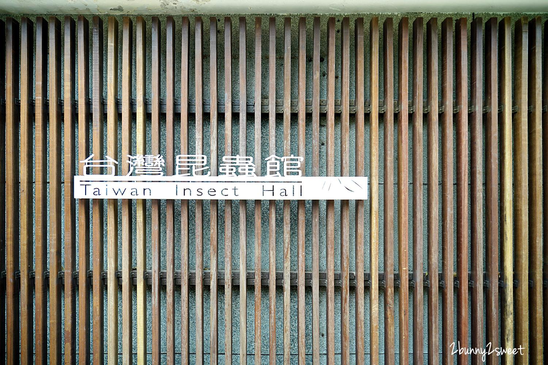 2021-0117-台灣昆蟲館-01.jpg