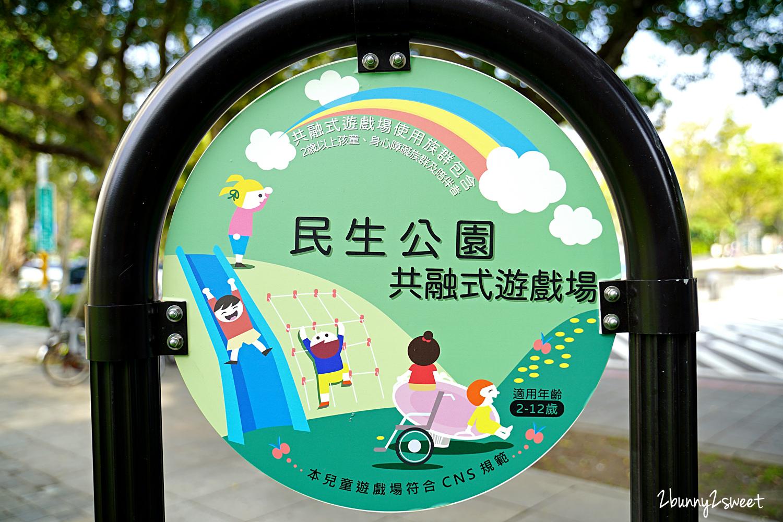 2021-0301-民生公園-10.jpg