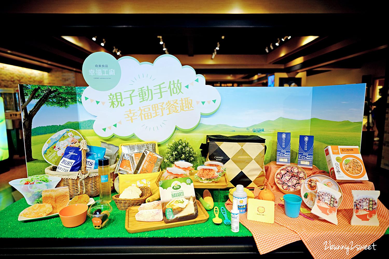 2021-0411-奇美食品幸福工廠-01.jpg
