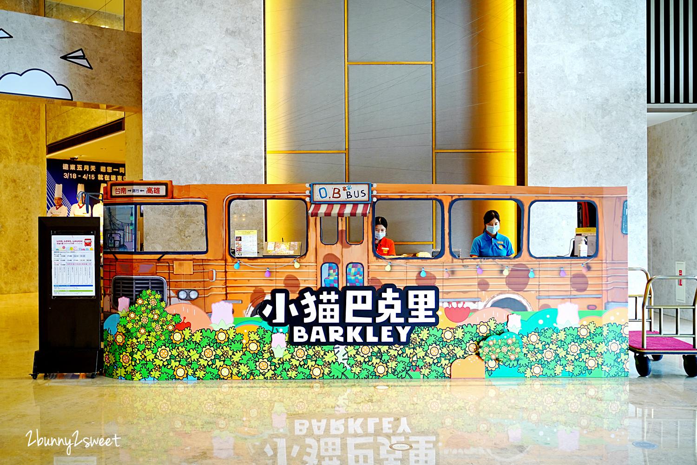 2021-0410-香格里拉台南遠東國際大飯店-47.jpg