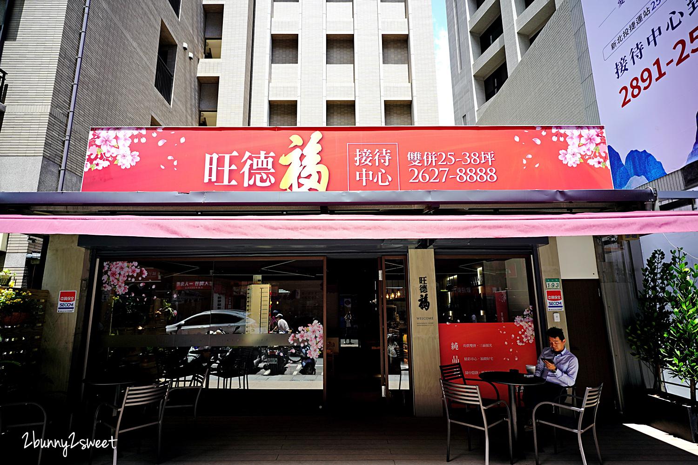 2021-0424-旺德福-22.jpg