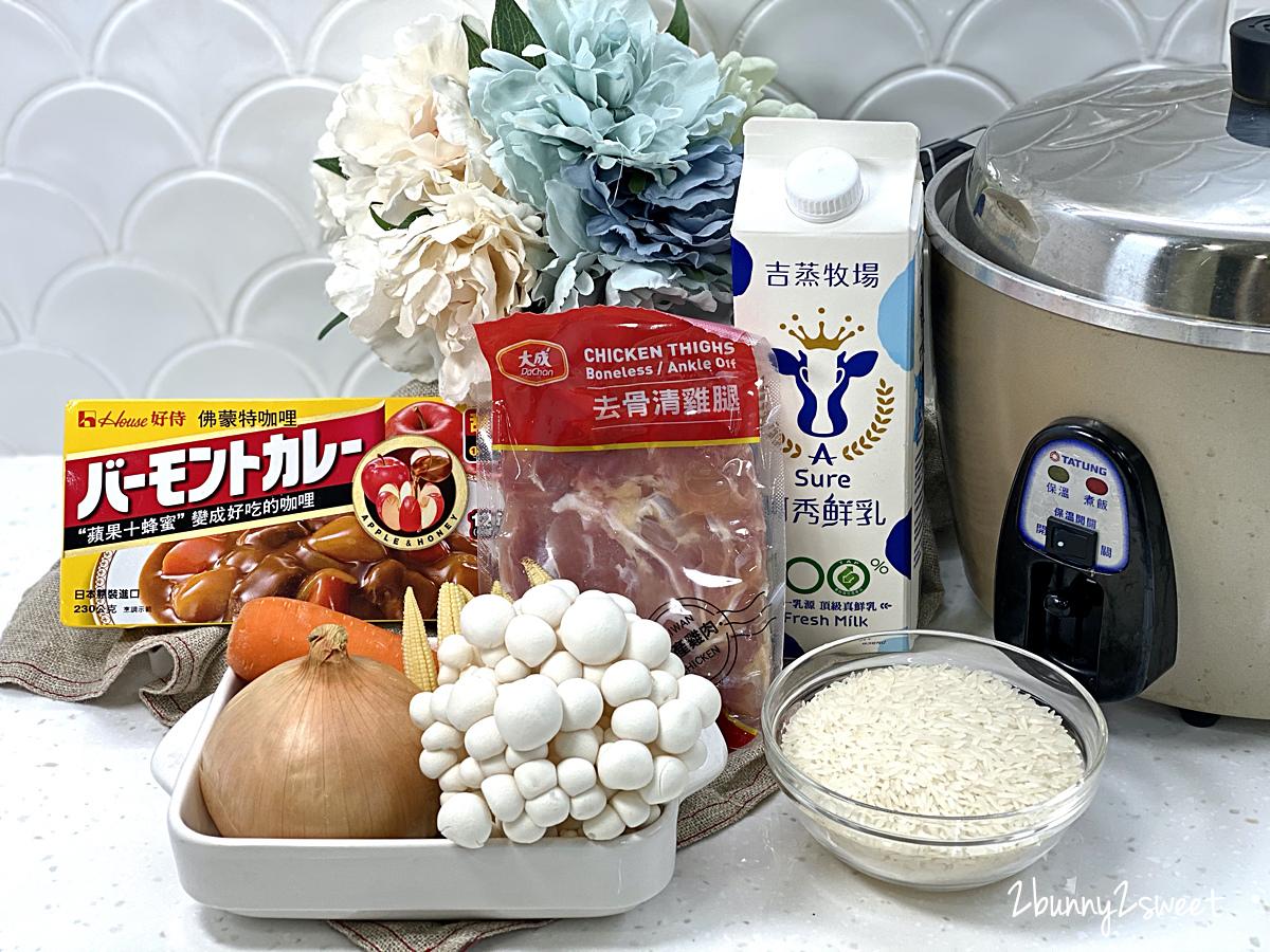 2021-0531-咖哩雞肉燉飯-01.jpg