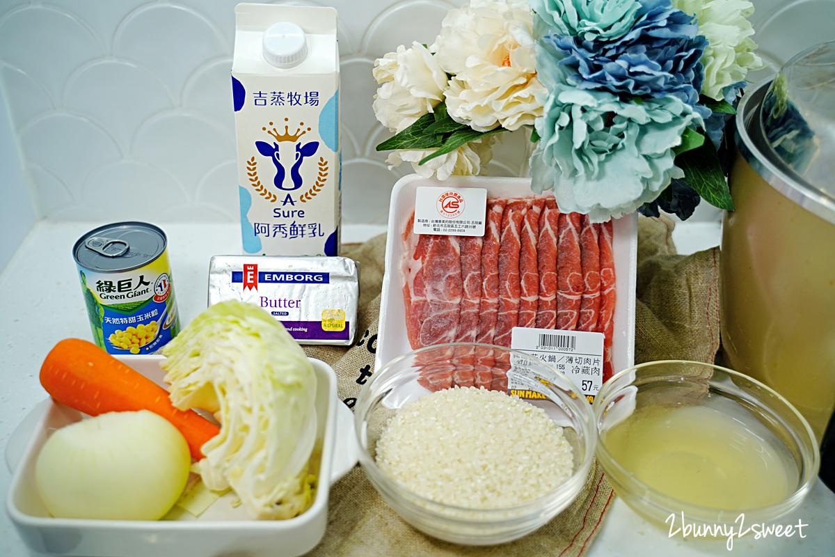 2021-0602-奶油蔬菜豬肉燉飯-01.jpg