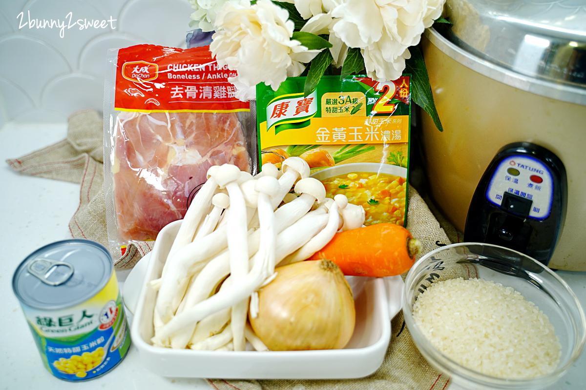 2021-0614-玉米濃湯燉飯-01.jpg
