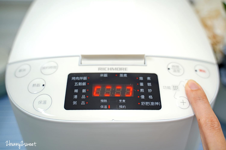 2021-0705-Richmore舒肥萬用鍋-08.jpg