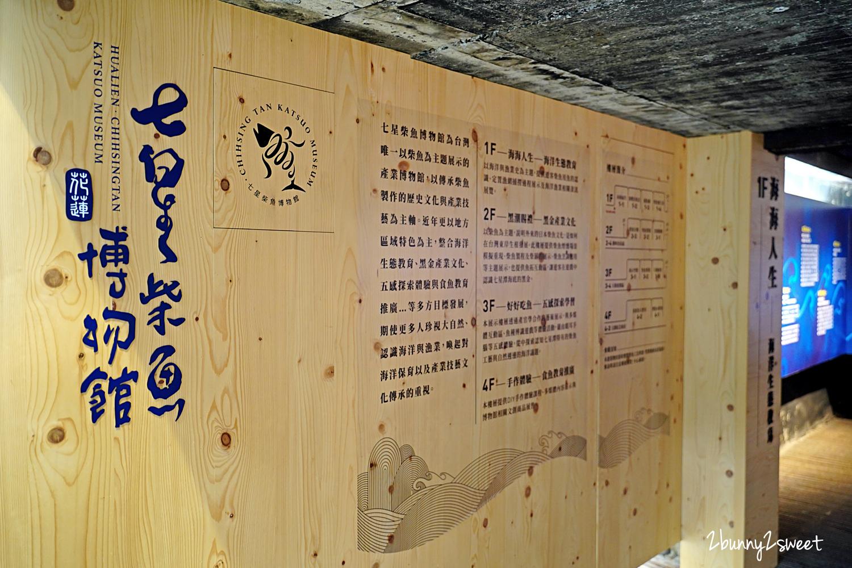 2021-0122-七星柴魚博物館-01.jpg