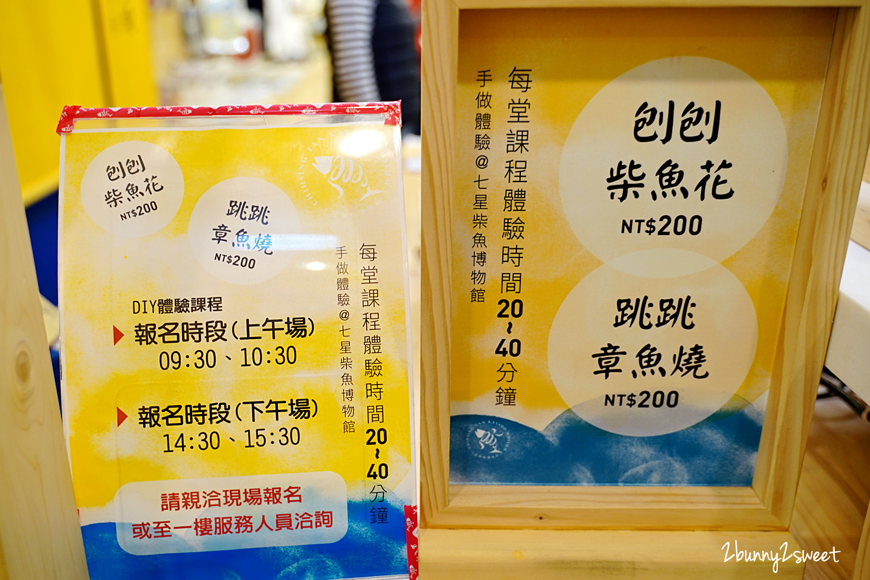 2021-0122-七星柴魚博物館-16.jpg