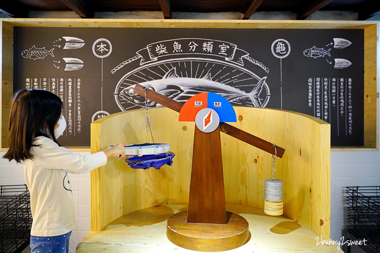 2021-0122-七星柴魚博物館-19.jpg