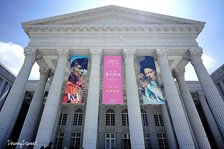 2021-0829-奇美博物館-01.jpg