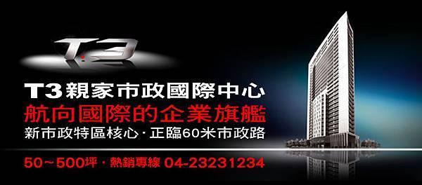 T3-banner.jpg