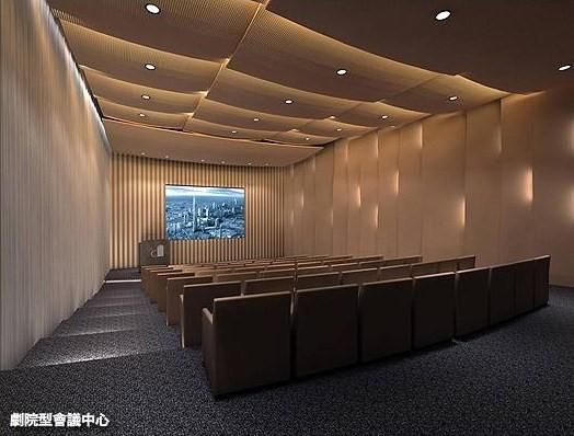 親家T3-劇院型大會議中心