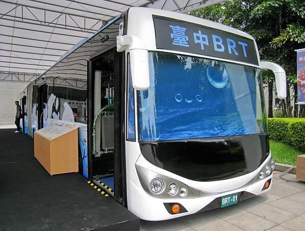 BRT車頭