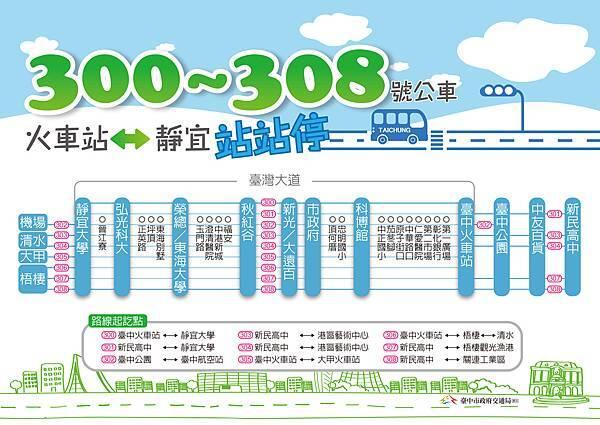 幹線公車dm1-寬度640