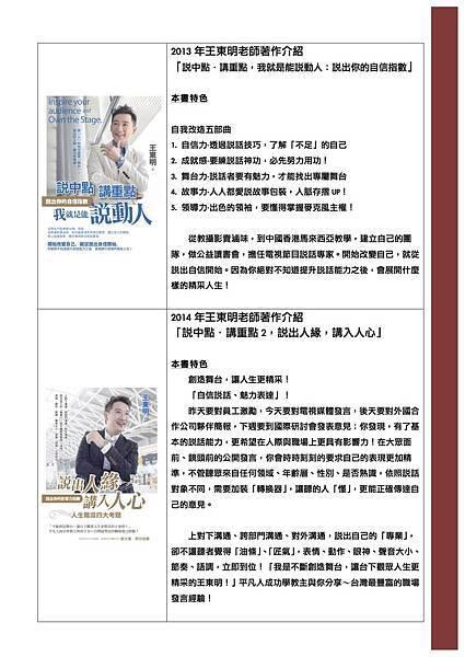 關於王東明老師02.jpg